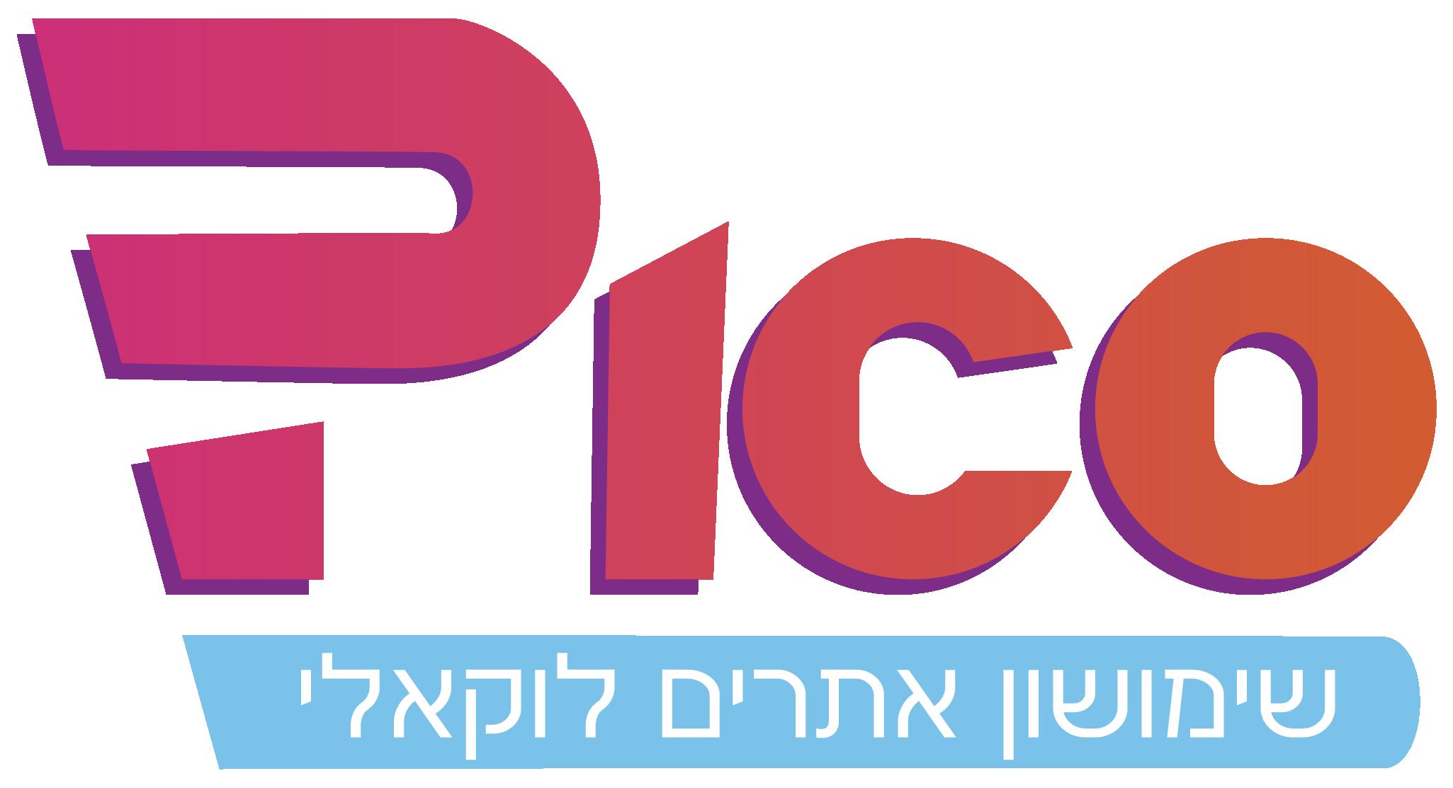 שימושון פיקו – שימושון אתרים לוקאלי